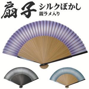 扇子 メンズ 高級 せんす 和装小物 シルク 絹100% 親ラメ塗|himeka-wa-samue
