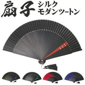 扇子 メンズ 男性 高級 せんす 和装小物 シルク100% モダンツートン|himeka-wa-samue
