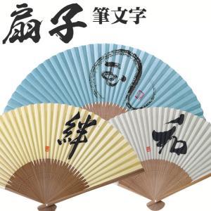 扇子 男性用 メンズ せんす 和装小物 筆文字|himeka-wa-samue