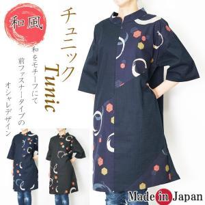 チュニック ワンピース 和柄 チュニック 0184-435 日本製|himeka-wa-samue