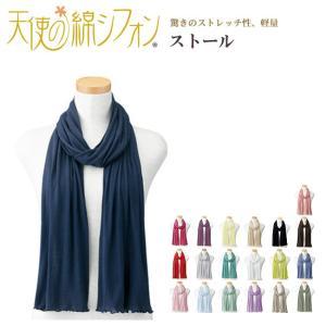 天使の綿シフォン 無地ストール 20色|himeka-wa-samue