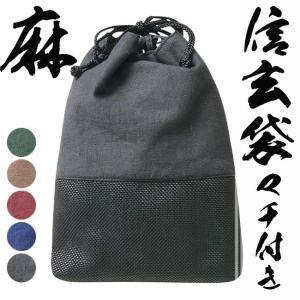 信玄袋 メンズ 日本製 巾着 マチ付き 無地麻 1117|himeka-wa-samue