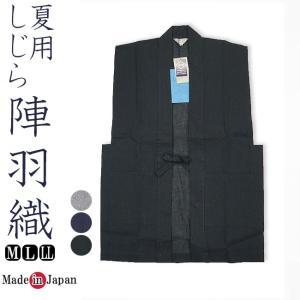 作務衣用 羽織 陣羽織 ベスト しじら織り 日本製 M/L/LL|himeka-wa-samue