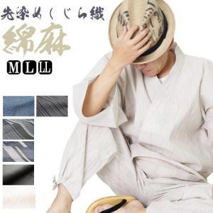 作務衣 メンズ しじら織り-男衆 さむえ 綿85%麻15% M/L/LL |himeka-wa-samue