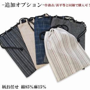 信玄袋 メンズ 甚平・作務衣専用オプション|himeka-wa-samue