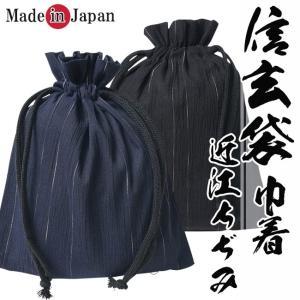 信玄袋 メンズ 日本製 巾着 近江ちぢみ 黒/紺 綿85%麻...