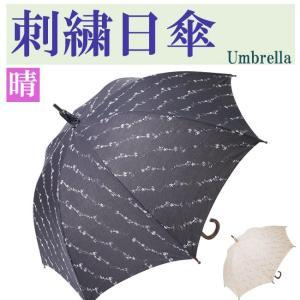 日傘 遮光 UVカット加工 刺繍454826|himeka-wa-samue