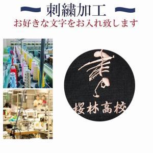 刺繍入れ ネーム・店名・ロゴ 加工|himeka-wa-samue