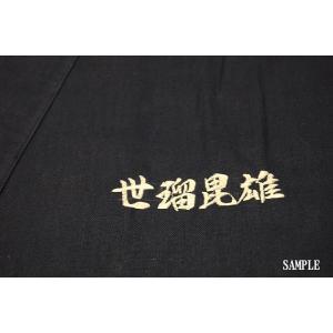刺繍入れ ネーム・店名・ロゴ 加工|himeka-wa-samue|05