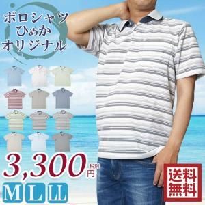 ポロシャツ 半袖 メンズ ひめかオリジナル M/L/LL 7314/7322/7330|himeka-wa-samue