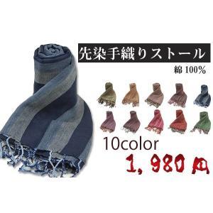 先染手織りストール 綿100% 全10色 男女兼用|himeka-wa-samue