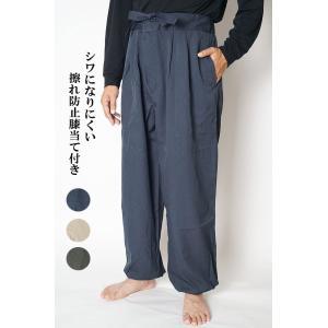 日本製 匠の粋蓮 作務衣パンツ(さむえ)メンズさむえ|himeka-wa-samue
