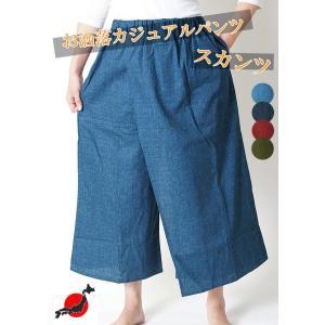 スカンツ婦人 ワイドパンツ 作業着パンツ0277-335 日本製|himeka-wa-samue