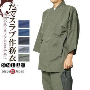 作務衣 日本製 メンズ 高級たてスラブ 作務衣 -綿100%-1051 S/M/L/LL/3L himeka-wa-samue