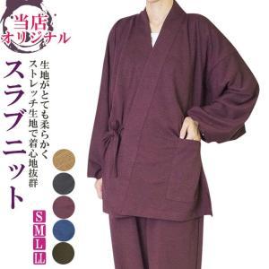 作務衣 女性  婦人 作務衣 さむえ -スラブニット織り-当店オリジナル S/M/L/LL|himeka-wa-samue