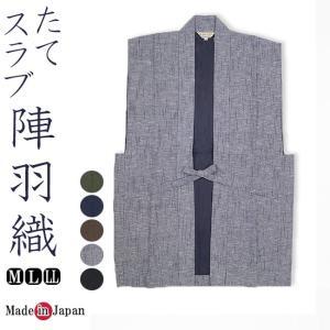 作務衣用 羽織 日本製 たてスラブ 陣羽織 ベスト M/L/LL|himeka-wa-samue