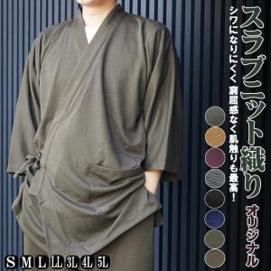 作務衣 メンズ スラブニット織り 作務衣 さむえ 当店オリジナル S/M/L/LL/3L/4L/5L|himeka-wa-samue