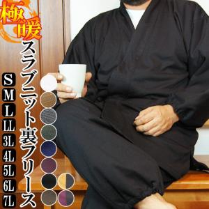 作務衣 冬用 スラブニット織り-裏フリース中綿入り作務衣(さむえ)S〜5Lサイズ|himeka-wa-samue