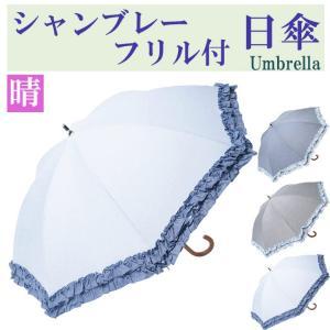 日傘  シャンブレー晴雨兼用傘 UVカット加工/フリル付 452876|himeka-wa-samue