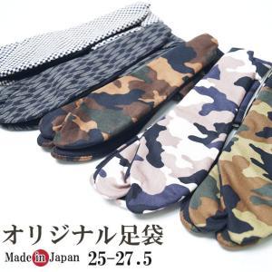 足袋 オリジナル迷彩 お洒落足袋 コハゼ付 25.0〜27.5cm 日本製 himeka-wa-samue