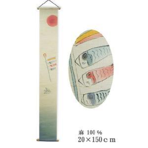 タペストリー和風 こいのぼり 麻100% himeka-wa-samue