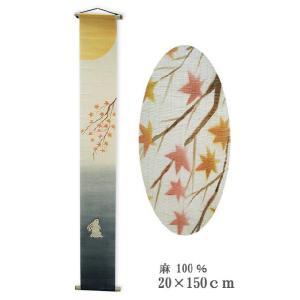 タペストリー和風  ■サイズ:幅約20cm 縦約150cm  ■素材:麻100%  ■附属:タペスト...