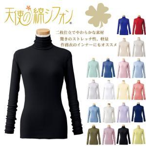 女性 カットソー 天使の綿シフォン レディースハイネック長袖 一重袖 二重袖|himeka-wa-samue