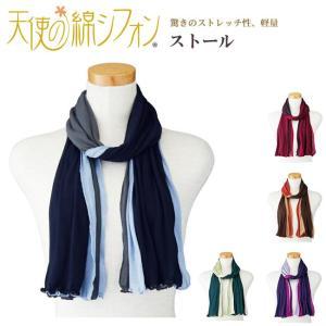 天使の綿シフォン 3色レイヤード ストール ネコポス240円|himeka-wa-samue