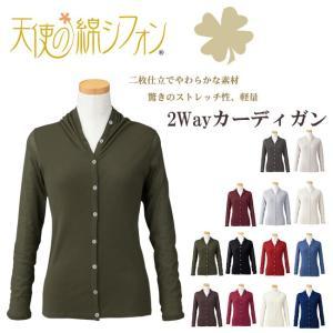 カーディガン レディース 天使の綿 シフォン 2way カーディガン 長袖|himeka-wa-samue