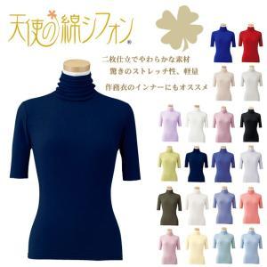 女性 カットソー 天使の綿シフォン レディースハイネック5分袖 M/L 二重袖|himeka-wa-samue