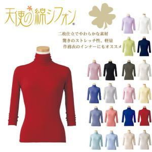 女性 カットソー 天使の綿シフォン レディースハイネック7分袖 二重袖|himeka-wa-samue