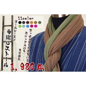 手織りストール 綿100% 全11色 男女兼用 himeka-wa-samue
