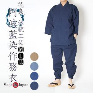 作務衣 メンズ 徳島-阿波藍染め作務衣(さむえ)伝統工芸 日本製 himeka-wa-samue