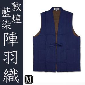 作務衣用 羽織 敦煌-手紡ぎ 手織り綿-本藍染 陣羽織ベスト M  藍色|himeka-wa-samue