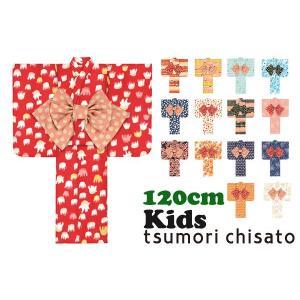 浴衣 子供 キッズ ツモリチサト浴衣 ゆかた 仕立て上がり120cm 大幅値下げセール|himeka-wa-samue
