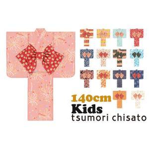 浴衣 子供 キッズ ツモリチサト浴衣 ゆかた 仕立て上がり140cm 大幅値下げセール|himeka-wa-samue
