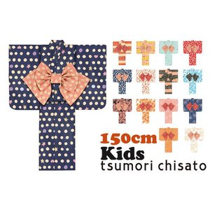 浴衣 子供 キッズ ツモリチサト浴衣 ゆかた 仕立て上がり150cm 大幅値下げセール|himeka-wa-samue