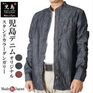 メンズ シャツ 長袖 宇迦 児島デニム ダンガリー スタンドカラーシャツ長袖 6オンス 日本製 |himeka-wa-samue