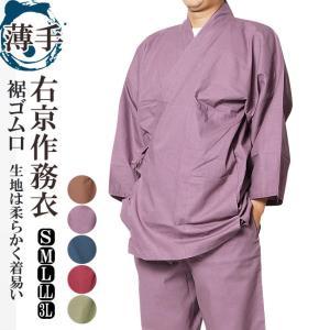 作務衣 メンズ 右京-作務衣(さむえ)平織 綿100% S/M/L/LL/3L|himeka-wa-samue