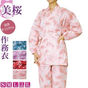 作務衣 桜柄で可愛く、上品な色合いに魅了されます なごみと和を与えてくれます。 当店オリジナル女性用...