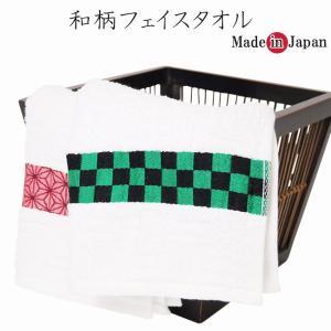 タオル フェイスタオル 日本製 和柄|himeka-wa-samue
