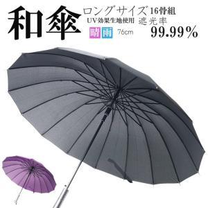 和傘 日傘 蛇の目風 晴雨兼用傘 ロング 番傘|himeka-wa-samue