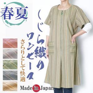 ワンピース しじら織り 日本製 4136 日本製|himeka-wa-samue