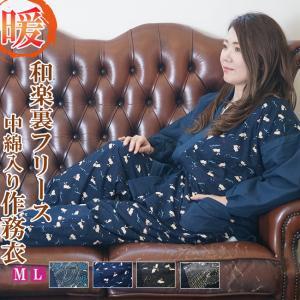 作務衣 冬用 和楽 裏フリース綿入り 作務衣 女性 M/L himeka-wa-samue