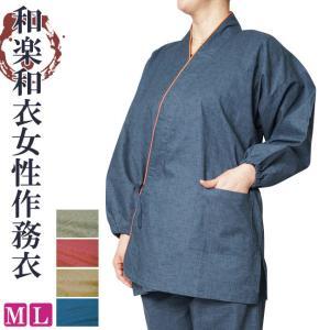 作務衣 女性 和楽女性用作務衣 M/L himeka-wa-samue