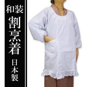 割烹着 和装 白 着物用 日本製 M/L かっぽう着|himeka-wa-samue