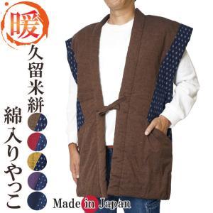 綿入れ 半天 日本製 丹前 どてら 袖なし 綿入り 久留米 ポンチョ706|himeka-wa-samue