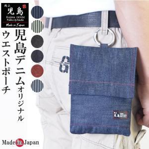 メンズ ウエストポーチ シザーケース 岡山-児島デニムジーンズ 日本製 himeka-wa-samue