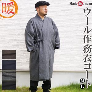 ウール作務衣コート-日本製(濃紺・茶・ネズ・黒)|himeka-wa-samue