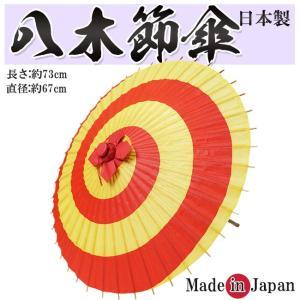 高級 八木節傘 和紙 長さ73cm 3340|himeka-wa-samue
